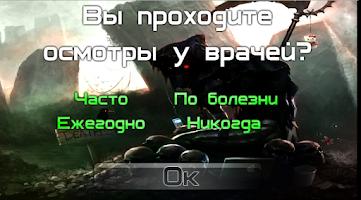 Screenshot of Тест на дату смерти
