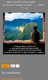 اقوال و حكم العظماء بالصور- screenshot thumbnail