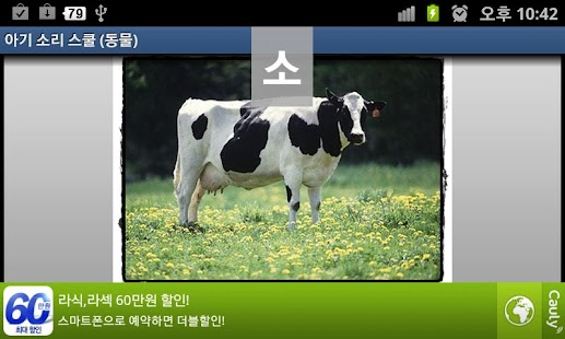 Baby Sound School (animals) - screenshot thumbnail