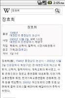 Screenshot of Wiki - 한국어