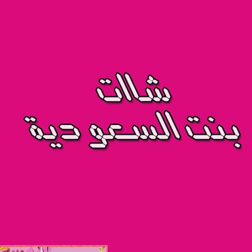 شات بنت السعوديه.