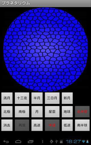 プラネタリウム+地球