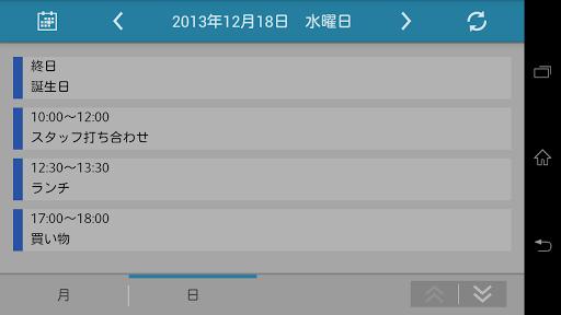 玩工具App|Calendar4car:クルマの中で快適にスケジュール確認免費|APP試玩
