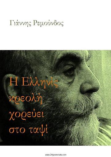 Η Ελληνίς κρεολή… Γ.Ρεμούνδος