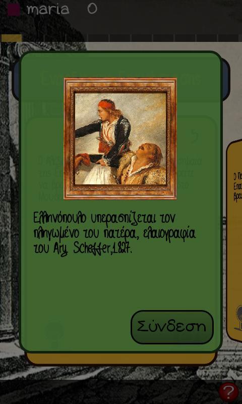 Benaki MuseumScrabble- screenshot