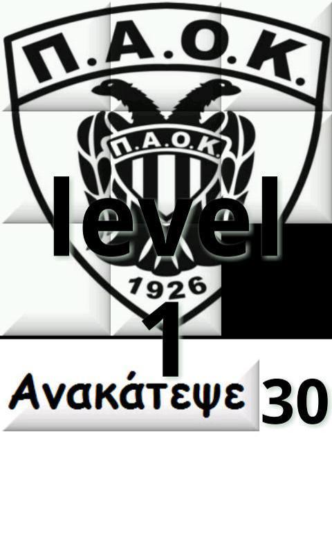 Slide Puzzle ΠΑΟΚ - screenshot