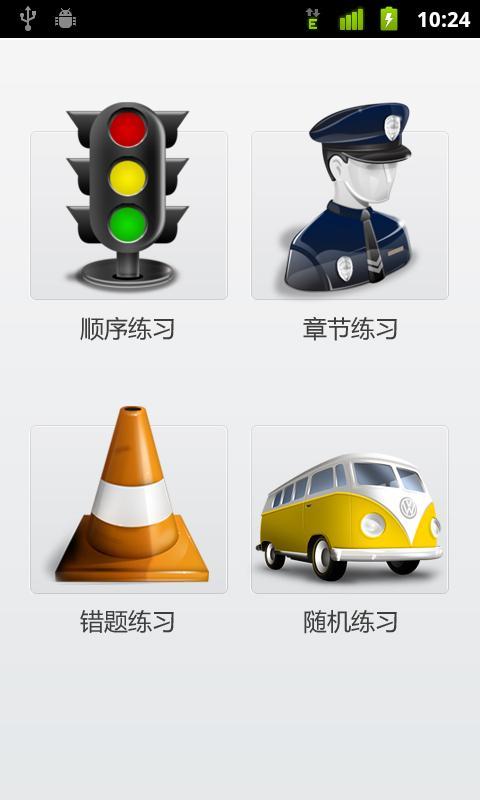 交规宝典- screenshot