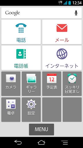 シンプルホーム for 富士通 docomo版