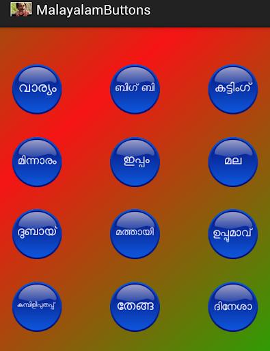 Malayalam Buttons