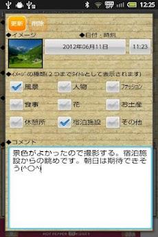山ガール日記のおすすめ画像3
