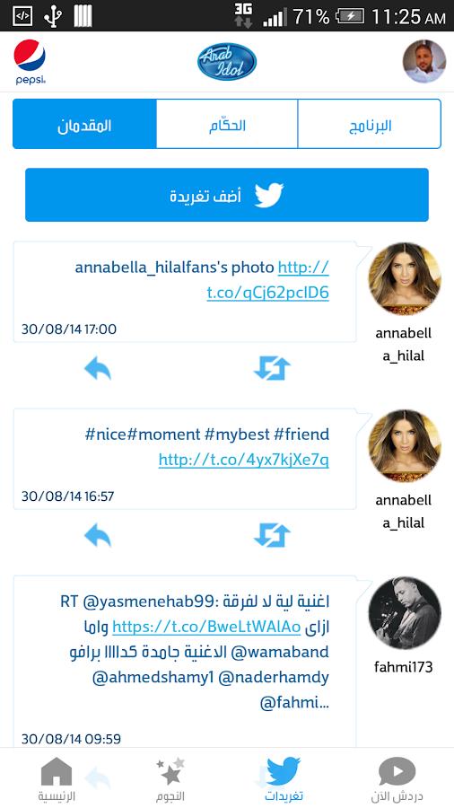 Arab Idol - screenshot