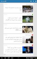 Screenshot of Nabd نبض