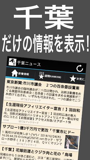 千葉まとめニュース