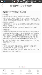 롯데앱카드(간편결제) - screenshot thumbnail
