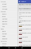 Screenshot of 클뷰 - 한손으로 클리앙(Clien)을...