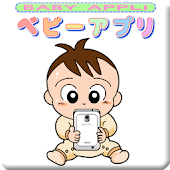 ベビーアプリ~どうしてもさわりたがる赤ちゃん向け