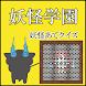 妖怪学園 妖怪あてクイズ ~妖怪ウォッチのヒミツ~