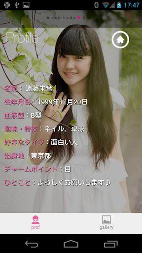 【免費娛樂App】あかね ver. for MKB-APP點子
