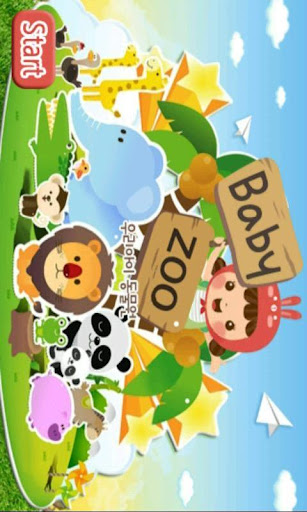 BabyZoo - 우리아이동물원