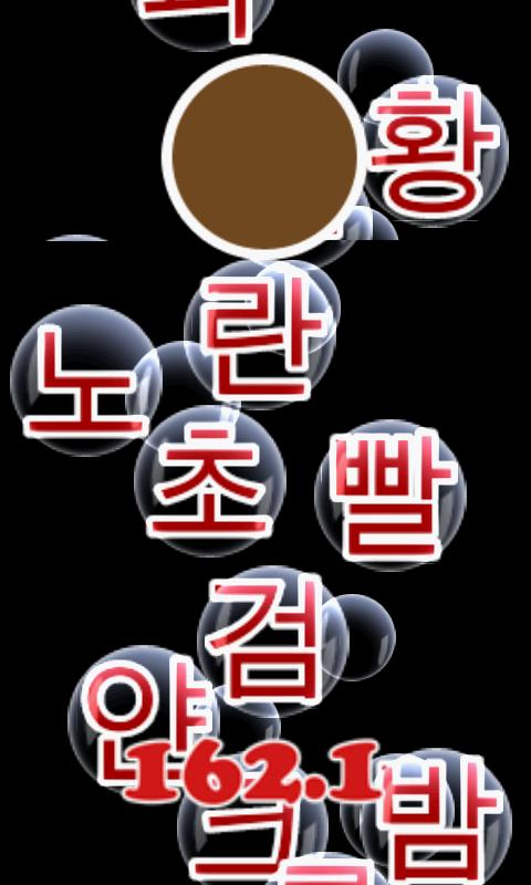 Korean Bubbles!- screenshot
