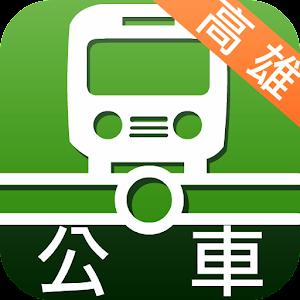 高雄搭公車 - 即時動態時刻表查詢 交通運輸 App LOGO-APP試玩