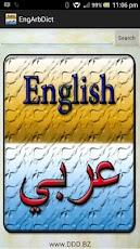 تطبيق مجانى للاندرويد يحتوى على قاموس عربى انجليزى والعكس لا يحتاج اتصال بالانترنت Offline Dict En Ar.apk