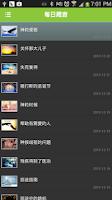 Screenshot of 每日箴言