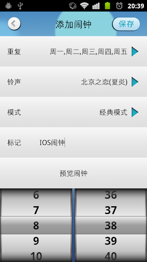 鬧鐘 Alarm Clock IOS7 鬧鐘