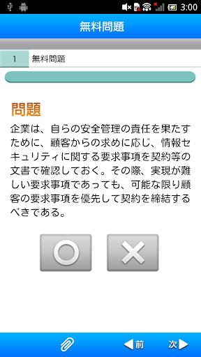 u60c5u5831u30bbu30adu30e5u30eau30c6u30a3u7ba1u7406u58ebu8a8du5b9au8a66u9a13u3000u904eu53bbu554fu984cu96c6 1.1 Windows u7528 2