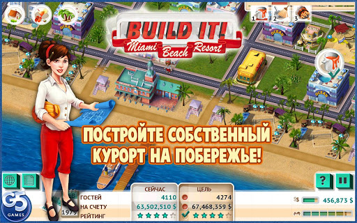 Игра Построй-ка: Пляжный Курорт для планшетов на Android