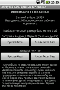 WCPT Phones DB (Russian)- screenshot thumbnail