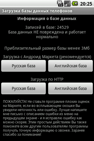 WCPT Phones DB (Russian) - screenshot