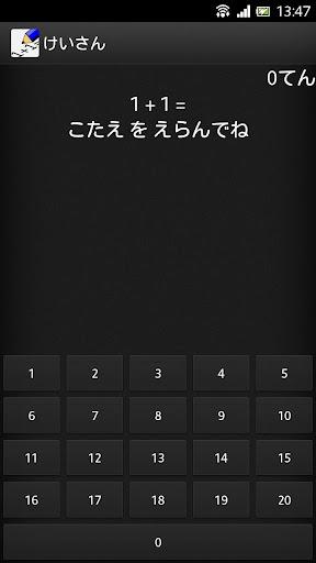 ダイエット・体重管理アプリなら【楽々カロリー】 - Google Play の Android ...