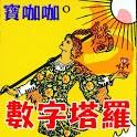 寶咖咖工作運 桃花運 塔羅靈數 icon