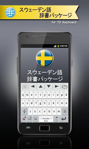 瑞典语 for TS 键盘