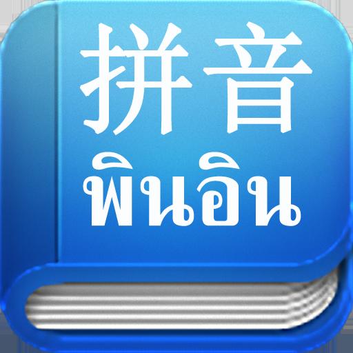 ภาษาจีน:Easy Pinyin 教育 App LOGO-APP試玩