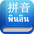 ภาษาจีน:Easy Pinyin file APK for Gaming PC/PS3/PS4 Smart TV