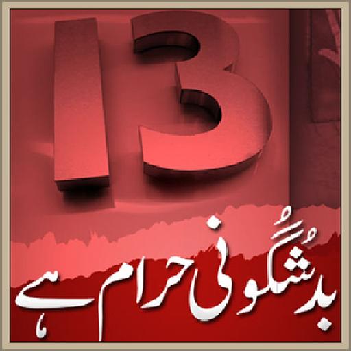 Bad shaguni Haram Hai LOGO-APP點子
