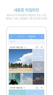 T cloud - 안심백업 - screenshot thumbnail