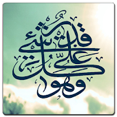 islamic livewallpaper 2014
