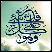 HD Islamic LiveWallpaper