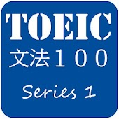 TOEICStudySeries1