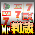パチスロ設定判別 Mr.判蔵EX icon