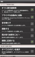 Screenshot of QRコードリーダー EQS