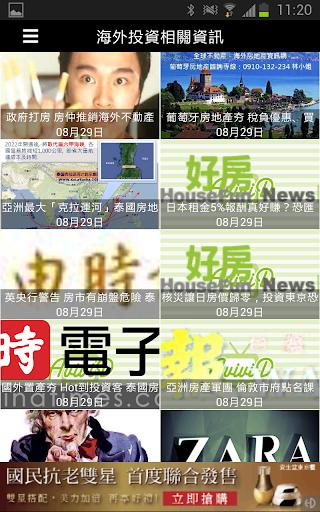免費媒體與影片App|泰國坦克的房地產|阿達玩APP