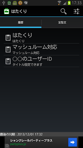 はたくり Hataclip ~クリップボード拡張アプリ~