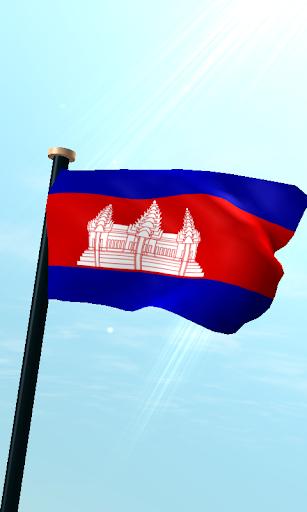 캄보디아 국기 3D 무료 라이브 배경화면