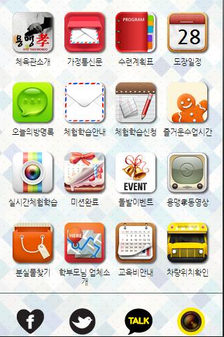 免費教育App|용맹효태권도|阿達玩APP