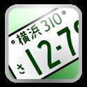 全国ナンバープレートコレクション icon