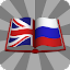 Dictionary EnglishRussian 1.2.0.13 APK for Android